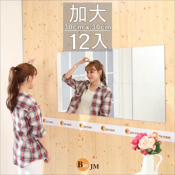 《百嘉美》馥-加大版壁貼鏡/裸鏡 十二入 (30cmx30cm) 電腦椅 穿衣鏡 鞋櫃 電視櫃