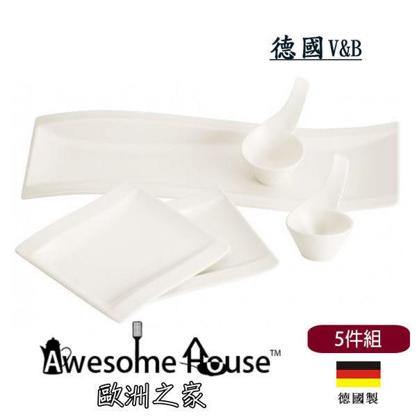 德國V&B new wave 前菜盤子 5件組 禮盒 #10-2525-8824