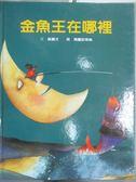 【書寶二手書T9/少年童書_QNY】金魚王在哪裡_郝廣才
