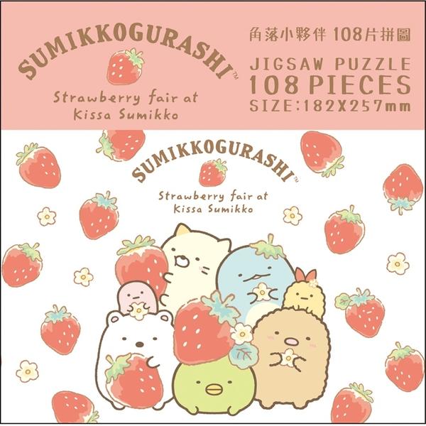 角落生物-小夥伴 草莓系列 108片拼圖D-白