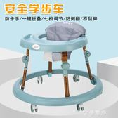 嬰兒學步車多功能防側翻6/7-18個月男寶寶學行車手推可坐防o型腿HM 金曼麗莎
