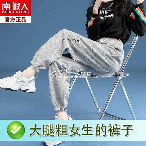 南極人灰色運動褲女2021年新款寬鬆束腳春季衛褲顯瘦休閒女褲子潮 快速出貨