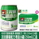 桂格營養品