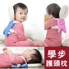 【現貨】嬰兒學步護頭枕/寶寶頭部保護墊/兒童頭部防撞墊/防摔墊/護頭帽/寶寶枕頭