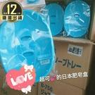 【日本 Jabu 肥皂盤】香皂置物盒 肥皂收納 雙層肥皂瀝水盒 肥皂盒