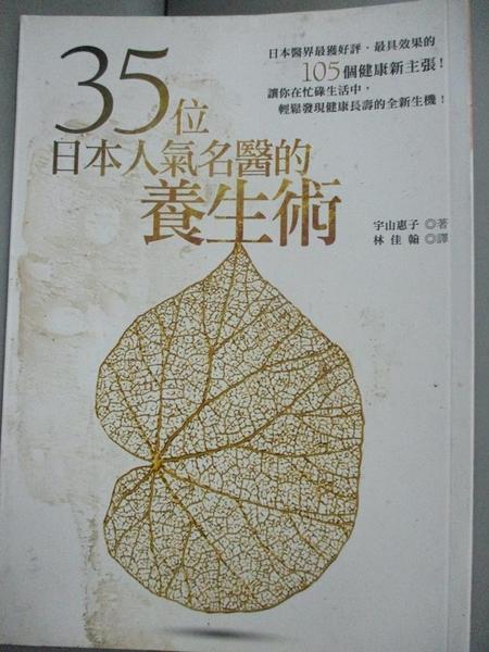 【書寶二手書T7/養生_GPC】35位日本人氣名醫的養生術_宇山惠子,  林佳翰