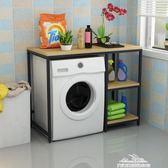 滾筒洗衣機架落地式家用浴室置物架陽臺多功能儲物架衛生間收納架 『夢娜麗莎精品館』YXS