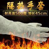 抗熱手套  500度隔熱耐高溫手套加長45防燙阻燃烤箱鍋爐烘焙工業