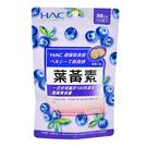 NEW 新上市!!!【永信HAC】葉黃素 口含錠 (120錠/袋)