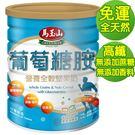 99免運【馬玉山】營養全穀堅果奶-葡萄糖...