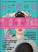 (二手書)好媳婦國際中文版:第一次結婚就該懂的事,媳婦燈塔宅女小紅的婚姻開釋..