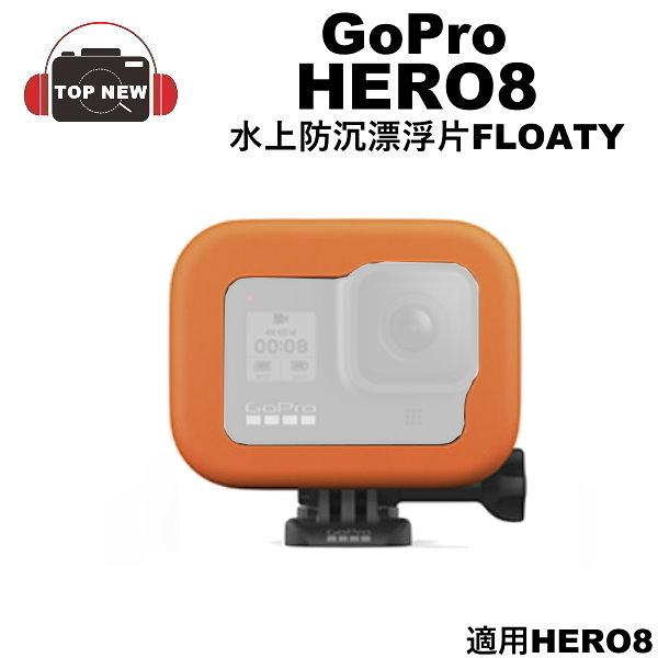 GoPro 水上防沉漂浮片 FLOATY (8A) ACFLT-001 原廠 水上 漂浮 外框 公司貨 適用 HERO8 Black