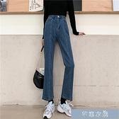 季2021新款微喇叭褲子女顯瘦百搭高腰牛仔褲顯高直筒寬鬆長褲潮 快速出貨