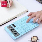 聖誕禮物計算器可愛韓國糖果色辦公用太陽能迷你學生用財務專用計算機 嬡孕哺