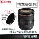 Canon  EF 24-70mm f/4L IS USM 買再送Marumi 偏光鏡 總代理公司貨 德寶光學