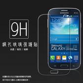☆超高規格強化技術 Samsung Galaxy i9082/i9060 共用/鋼化玻璃保護貼/強化保護貼/高透保護貼/超薄/防刮