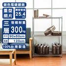 【dayneeds】荷重加強型90x60x120公分 三層架/ 收納架 /置物架 /波浪架/鍍鉻層架