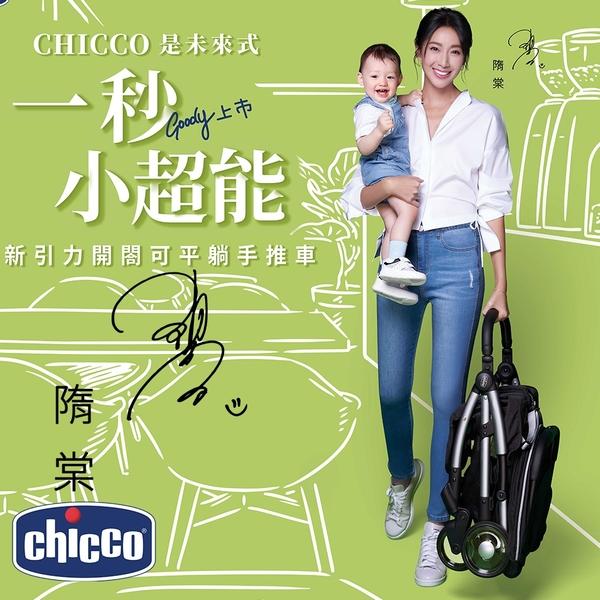 【好禮4重送】chicco-Goody魔術瞬收手推車-2色可選
