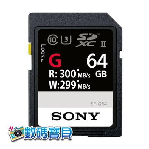 【免運費】 Sony SF-G64 64GB SDXC UHS-II Class10 記憶卡 (2000X,300MB/s,索尼公司貨五年保固) 64g sdhc