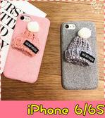 【萌萌噠】iPhone 6 / 6S (4.7吋) 秋冬新款 可愛毛線帽子保護殼 立體毛絨布 防摔 手機殼 手機套