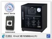 防潮家 FD-62C 高質感 鏡面門框 電子防潮箱 64L(FD62C,台灣製,五年保固,可調高低層板X1)