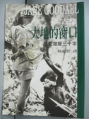 【書寶二手書T6/動植物_JGC】大地的窗口-珍愛猩猩三十年_楊淑智, 珍.古德