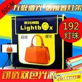 LED調光暖光2色攝影棚套裝50cm柔光箱攝影台燈箱淘寶拍照攝影棚燈 MKS卡洛琳