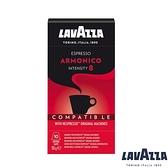 【LAVAZZA】Armonico 咖啡膠囊 (100顆入)