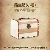 創意木質存錢罐帶鎖盒子超大大號成人兒童儲蓄罐紙幣防摔只進不出台秋節88折