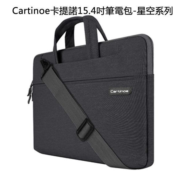Cartinoe卡提諾15.4吋筆電包-星空系列