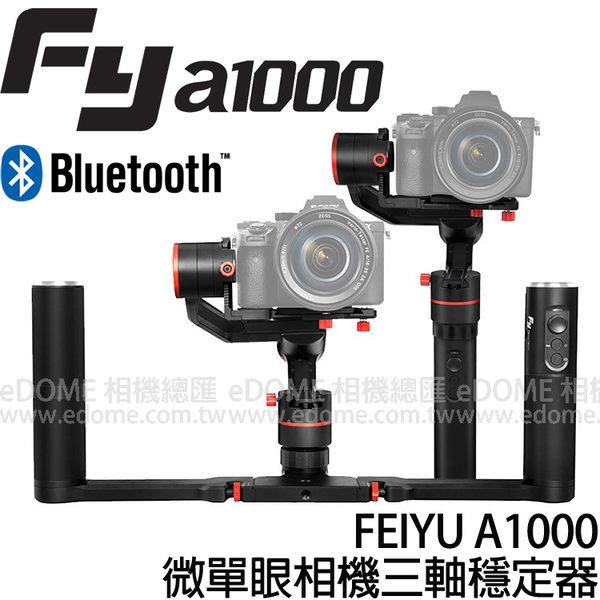 FEIYU 飛宇 a1000 微單眼相機三軸穩定器 雙手持套裝 (24期0利率 免運 先創公司貨) 微型單眼穩定器 A7R3