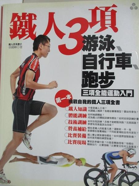 【書寶二手書T7/體育_I1P】鐵人三項游泳、自行車、跑步三項全能運動入門_徐國峰