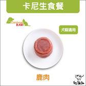 滿2000免運:貓點點寵舖: Carnivore RAW卡尼生食餐〔犬貓,鹿肉,110g12入〕780元