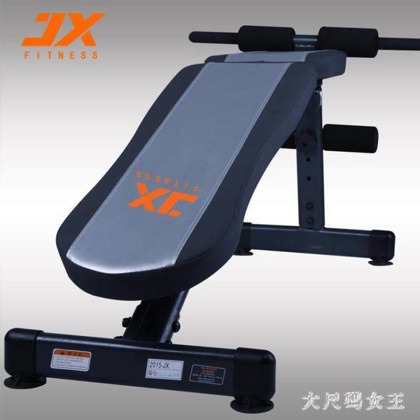 仰臥板 家用腹肌板 專業運動健身器材 多功能 可折疊多檔調節 df3783【大尺碼女王】