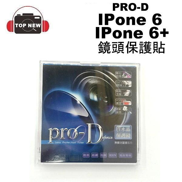 PRO-D IPone 6 IPONE 6+ 6Plus 鏡頭保護貼  鏡頭貼  保護貼  台南-上新