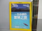 【書寶二手書T6/雜誌期刊_RFK】國家地理雜誌特刊-一生必遊的冒險之旅等_共9本合售