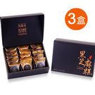 【九品元】頂級綜合芝麻糕15入(3盒)