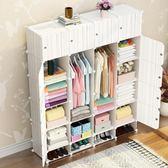 簡易組合衣櫃折疊塑料布藝鋼管架加固單雙人衣櫥經濟型宿舍小收納櫃子LXY2377【Pink中大尺碼】