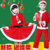 兒童聖誕老人服裝演出服男女童角色扮演幼兒節日聖誕老人表演服裝
