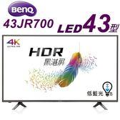 【BenQ】43吋真4K HDR 智慧連網LED液晶顯示器+視訊盒(43JR700)