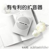 擴音器教師專用便攜式導遊腰麥戶外耳麥話筒YXS 【快速出貨】
