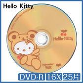 Hello kitty 蜜蜂小熊版 DVD-R 25片桶裝 16X DVD 光碟
