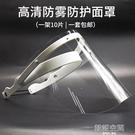 牙科護目面屏臉部防護全臉防飛沫口腔面罩高清透明隔離面罩防油濺