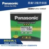 【 國際牌電池 】 80D23L HONDA 日本原廠專用 電池 汽車電瓶55D23L 哈家人