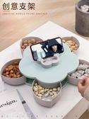 新年果盤果盤糖果盒現代客廳創意干果家用茶幾旋轉零食分格花瓣抖音新年 雲雨尚品