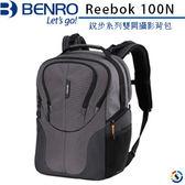 (5折特賣出清) BENRO百諾 Reebok 100N 銳步系列雙肩攝影背包(可放12吋筆電)