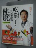 【書寶二手書T1/養生_WGR】吃對了永遠都健康_陳俊旭