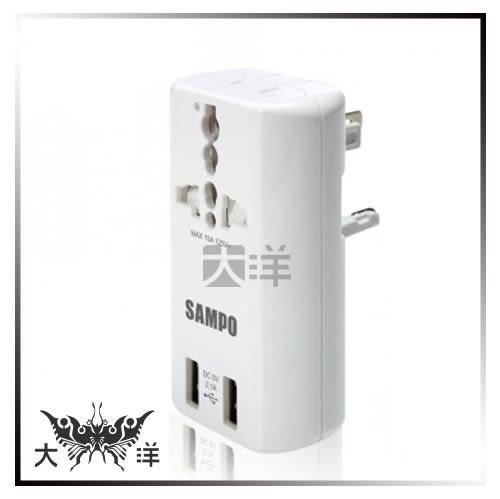 ◤大洋國際電子◢ SAMPO聲寶 萬國充電器轉接頭(白) 全球通用型 出差 旅遊 出國 EP-U141AU2(W)