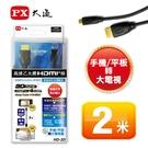 【PX大通官方】大通HD-2D 即插即用 手機到電視同步輸出HDMI線2米 HDMI認證