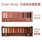 美國 Urban Decay 大地色系眼影盤 12色 Naked 玫瑰金/熾熱紅【特價】★beauty pie★
